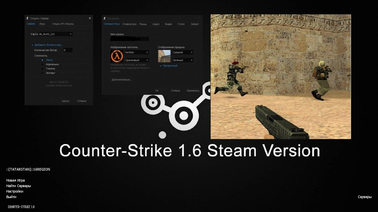 Counter-Strike 1.6 Steam 2016